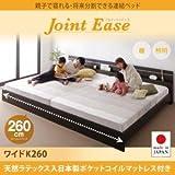 IKEA・ニトリ好きに。親子で寝られる・将来分割できる連結ベッド【JointEase】ジョイント・イース 【天然ラテックス入日本製ポケットコイルマットレス】ワイドK260   ホワイト