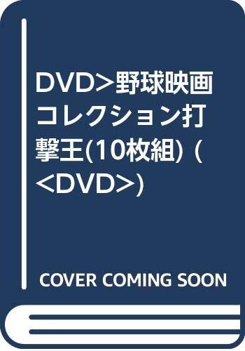 DVD>野球映画コレクション打撃王(10枚組) (<DVD>)