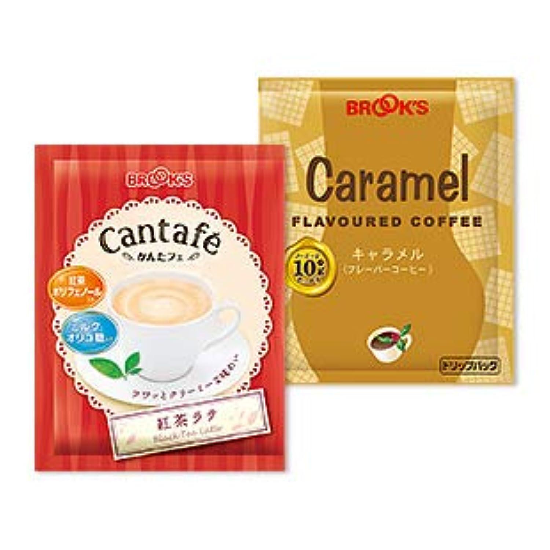 コーヒー 珈琲 キャラメル 紅茶 ミルクティー インスタント 紅茶ラテdeキャラメルティーセット ブルックス BROOK'S BROOKS