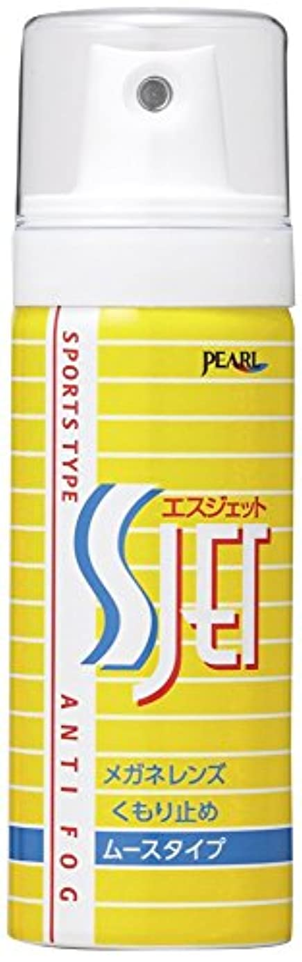そして買う香港パール くもり止め Sジェット 泡タイプ 日本製 40ml