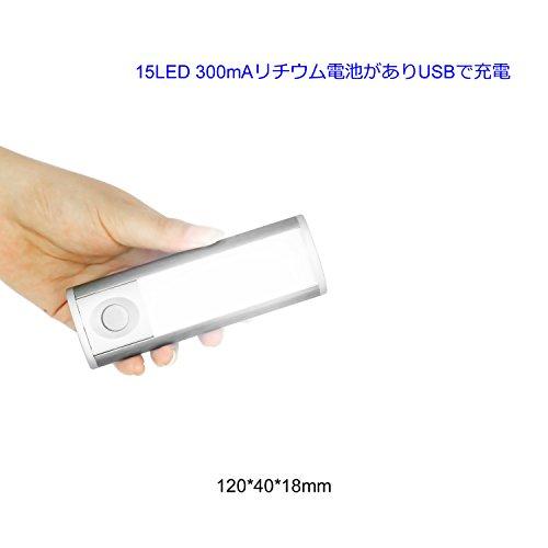 Hot Smart Home LEDセンサーライト 15LED USB充電式 4段階調整可能 明るい 人感センサーライト 3Mテープ マグネット付き 貼り付け型センサーライト
