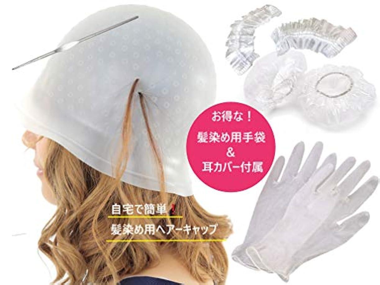 船形マイコン罪人髪染めヘアーキャップ(汚れ防止耳カバー?手袋?かぎ針の付属3点) インナーカラー、ハイライト、メッシュ 柔軟性、耐久性に優れた素材