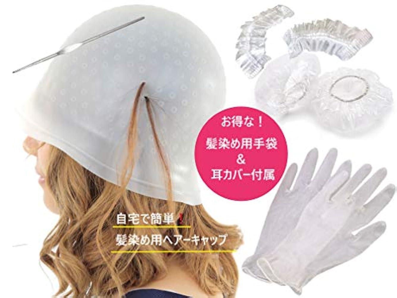 予防接種ボックス法的髪染めヘアーキャップ(汚れ防止耳カバー?手袋?かぎ針の付属3点) インナーカラー、ハイライト、メッシュ 柔軟性、耐久性に優れた素材