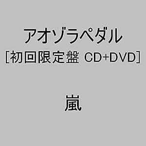 アオゾラペダル(初回限定盤A)(DVD付)