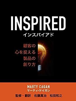 [マーティ ケイガン]のInspired: 顧客の心を捉える製品の創り方