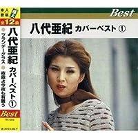 CD 八代亜紀 カバーベスト1 Best TFC-12010 パソコン・AV機器関連 CD/DVD ab1-1189818-ak [並行輸入品]