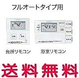 ダイキン エコキュート 関連部材 コミュニケーションリモコンセット フルオートタイプ用 【BRC981B1】