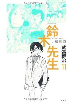 鈴木先生の最新刊