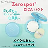 Today's Cosme ゼロスポットシカパクト フェイスパウダー フィニッシュパウダー 化粧直し トゥデイズコスメ CICAパクト