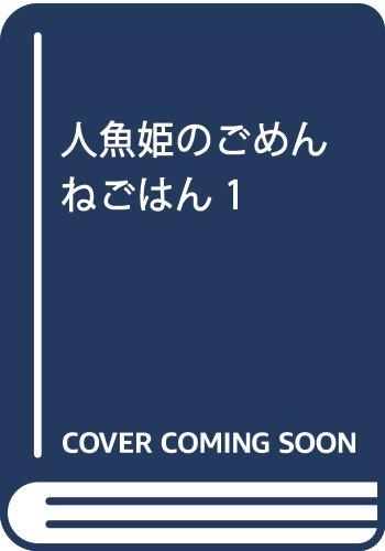人魚姫のごめんねごはん 1 (ビッグコミックススペシャル)