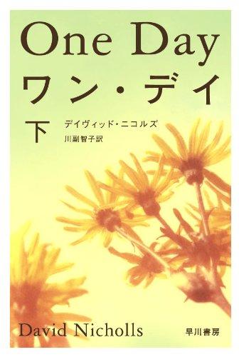 ワン・デイ〈下〉 (ハヤカワ文庫NV)の詳細を見る