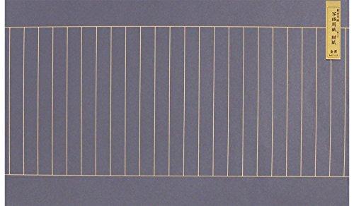 [해외]교토의 코끼리 사경 용지 사경 금 본보기있는 세트 곤색 10 장 묶음 5-211/Kyo no elephant paper with copy of gold and silver A set of dark blue 10-25-211