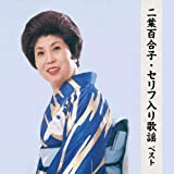 二葉百合子・セリフ入り歌謡 ベスト キング・ベスト・セレクト・ライブラリー2019