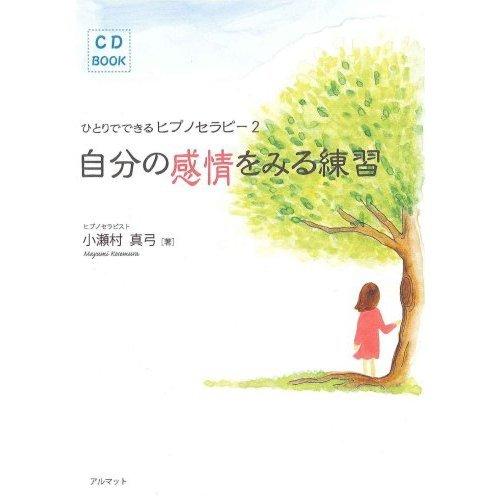 ひとりでできるヒプノセラピー2 自分の感情をみる練習 (CD book)の詳細を見る