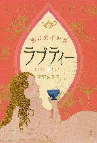 ラブティー: 恋に効くお茶の詳細を見る
