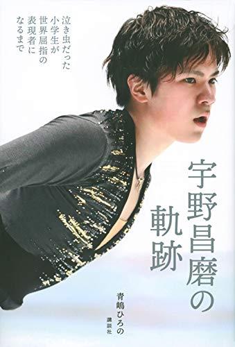 宇野昌磨の軌跡 泣き虫だった小学生が世界屈指の表現者になるま...