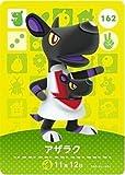 どうぶつの森 amiiboカード 第2弾 【162】 アザラク