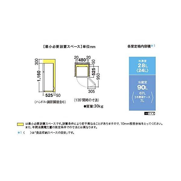 シャープ SHARP 冷蔵庫 118L(幅48...の紹介画像4