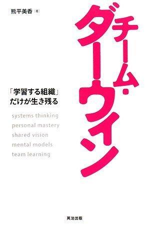 チーム・ダーウィン――「学習する組織」だけが生き残るの詳細を見る
