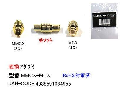 COMON カモン 製 MMCX メス ⇔MCX オス 変換アダプタ MMCX-MCX