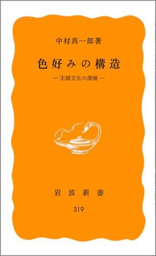 色好みの構造――王朝文化の深層 (岩波新書)の詳細を見る