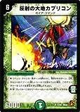 デュエルマスターズ 【 反射の大地カプリコン 】 DM38-031-UC 《覚醒編 3》