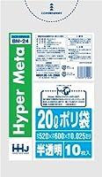 【5ケース特価】HHJ 業務用ポリ袋 20L 半透明 0.025mm 1000枚×5ケース 10枚×100冊入×5 BM29