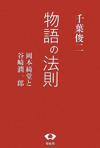 物語の法則—岡本綺堂と谷崎潤一郎
