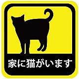 車用 マグネット ステッカー 家に猫がいます CAT IN HOME 耐候性 耐水 13.5cm
