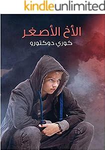 الأخ الأصغر: little brother (Arabic Edition)