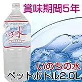 【5年保存水 いのちの水/ペットボトル2.0L×6本入】 防災備蓄用飲料水 5年保存