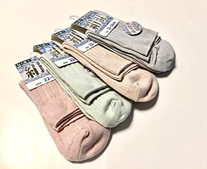 スナップ肌寒い自発的靴下 レディース シルク混 リブソックス 口ゴムゆったり 22-24cm 4足組(色はお任せ)