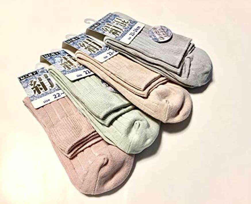 準拠毎日事務所靴下 レディース シルク混 リブソックス 口ゴムゆったり 22-24cm 4足組(色はお任せ)