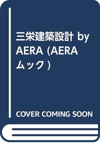 三栄建築設計 by AERA (AERAムック)