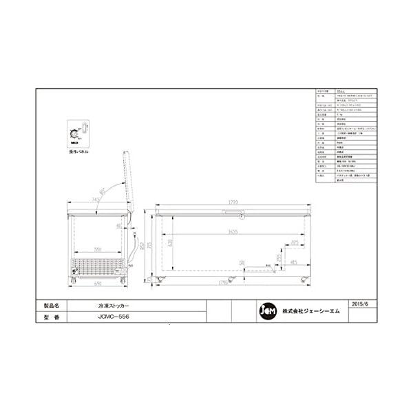 冷凍ストッカー【JCMC-556】 JCMC-556の紹介画像7