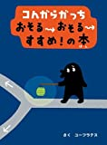 コんガらガっち おそるおそるすすめ!の本