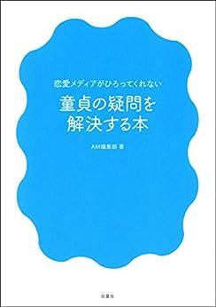 [AM編集部]の恋愛メディアがひろってくれない 童貞の疑問を解決する本