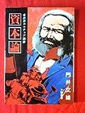 資本論 (1982年) (劇画カルチュア)