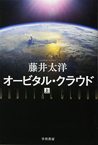 オービタル・クラウド 上 (ハヤカワ文庫JA)の詳細を見る