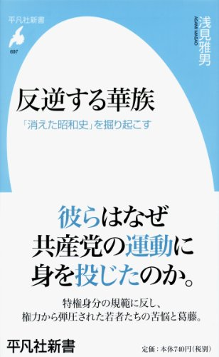 反逆する華族: 「消えた昭和史」を掘り起こす (平凡社新書)