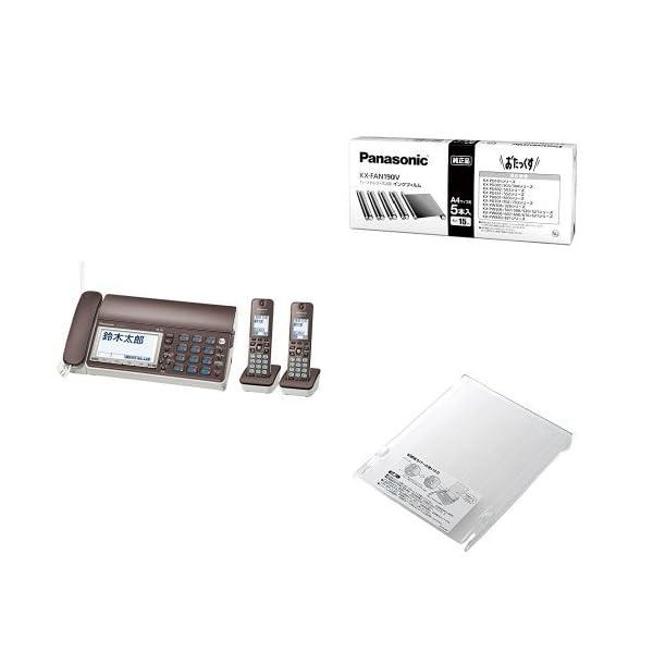 パナソニック デジタルコードレスFAX 子機2台...の商品画像
