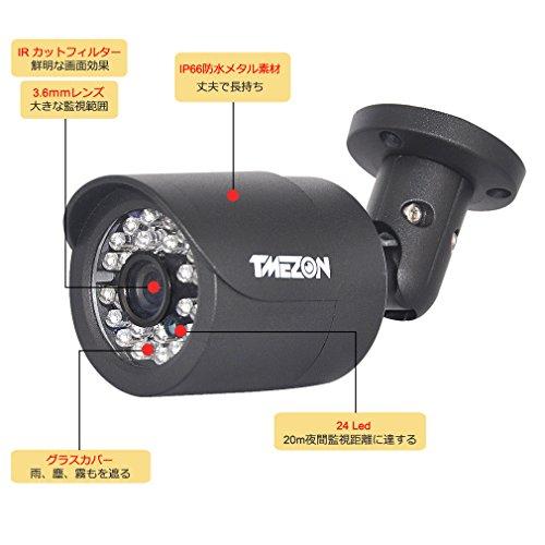 『TMEZON CVI防犯カメラセット4台 200万画素 赤外線LED24個 2.8mmレンズ ハイビジョンカメラ 1080pレコーダー (ブラック)』の2枚目の画像