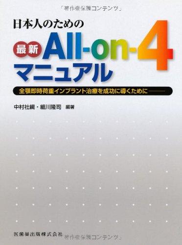日本人のための最新All-on-4マニュアル全顎即時荷重イン...