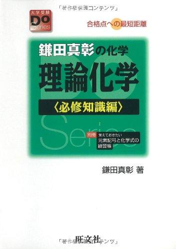 鎌田真彰の化学理論化学 必修知識編 (大学受験Doシリーズ)の詳細を見る