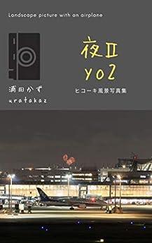 [浦田かず]のヒコーキ風景写真集 夜Ⅱ yo2
