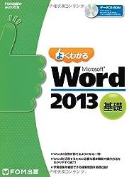 よくわかる Microsoft Word 2013 基礎 (FOM出版のみどりの本)