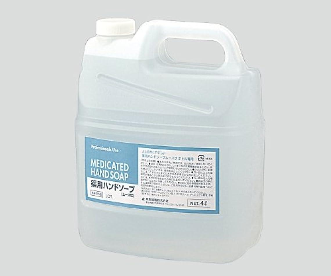 浮浪者尾肥沃な8-6279-11セディア薬用ハンドソープ(泡タイプ)4L