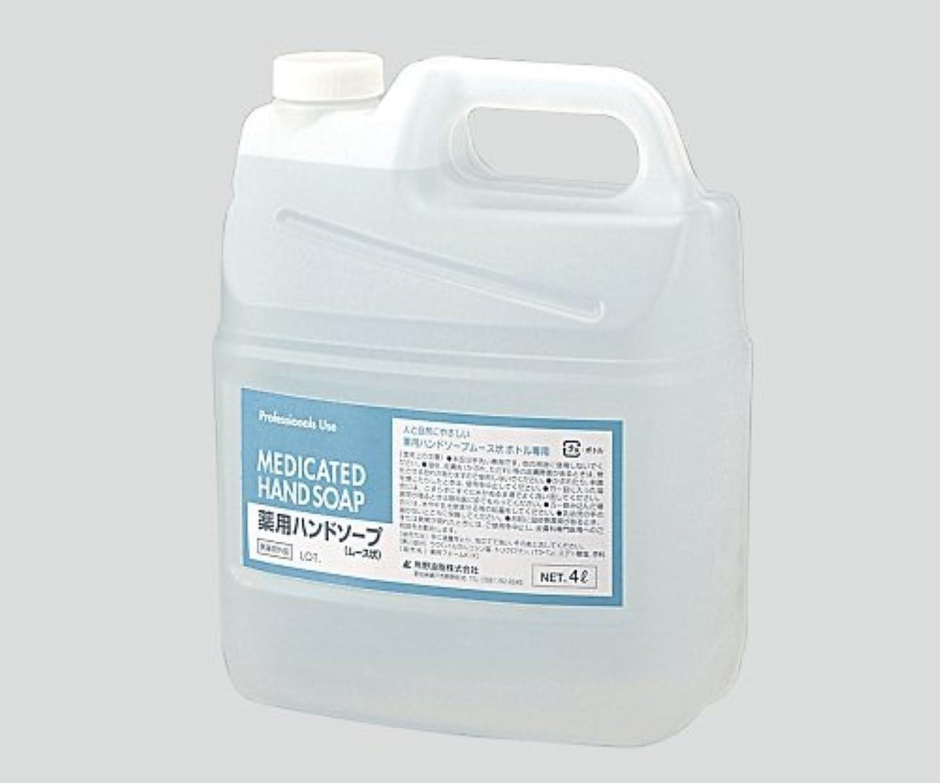 膿瘍チャネル作る8-6279-11セディア薬用ハンドソープ(泡タイプ)4L