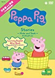 Peppa Pig Stories ~Hide and Seek かくれんぼ~ [DVD]