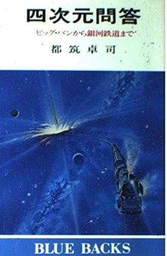 四次元問答―ビッグ・バンから銀河鉄道まで (ブルーバックス 422)の詳細を見る